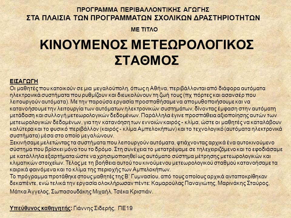ΚΙΝΟΥΜΕΝΟΣ ΜΕΤΕΩΡΟΛΟΓΙΚΟΣ ΣΤΑΘΜΟΣ