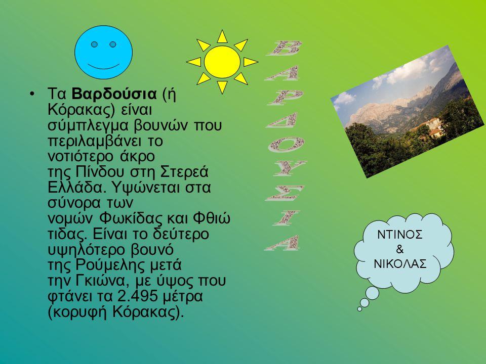 Τα Βαρδούσια (ή Κόρακας) είναι σύμπλεγμα βουνών που περιλαμβάνει το νοτιότερο άκρο της Πίνδου στη Στερεά Ελλάδα. Υψώνεται στα σύνορα των νομών Φωκίδας και Φθιώτιδας. Είναι το δεύτερο υψηλότερο βουνό της Ρούμελης μετά την Γκιώνα, με ύψος που φτάνει τα 2.495 μέτρα (κορυφή Κόρακας).