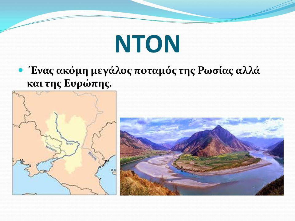 ΝΤΟΝ ΄Ενας ακόμη μεγάλος ποταμός της Ρωσίας αλλά και της Ευρώπης.