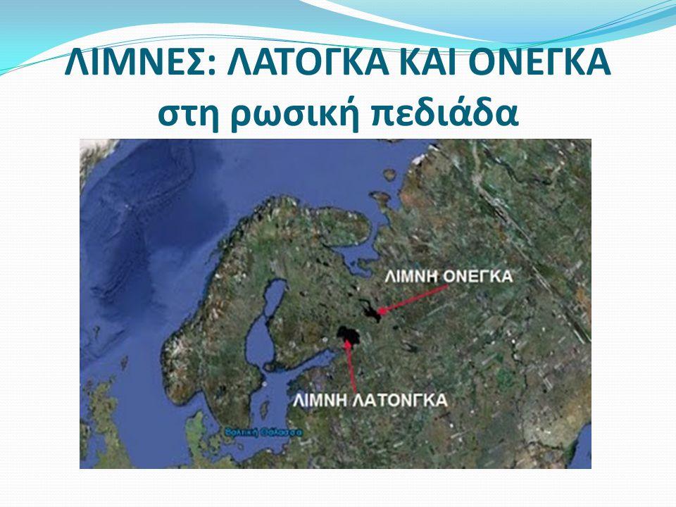 ΛΙΜΝΕΣ: ΛΑΤΟΓΚΑ ΚΑΙ ΟΝΕΓΚΑ στη ρωσική πεδιάδα