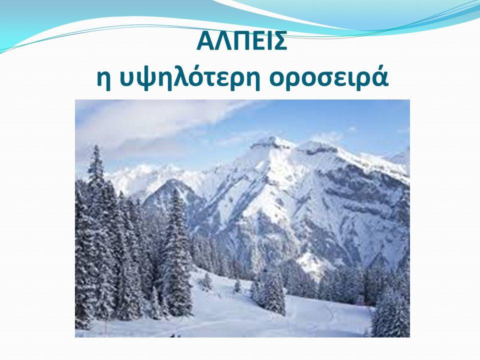 ΑΛΠΕΙΣ η υψηλότερη οροσειρά
