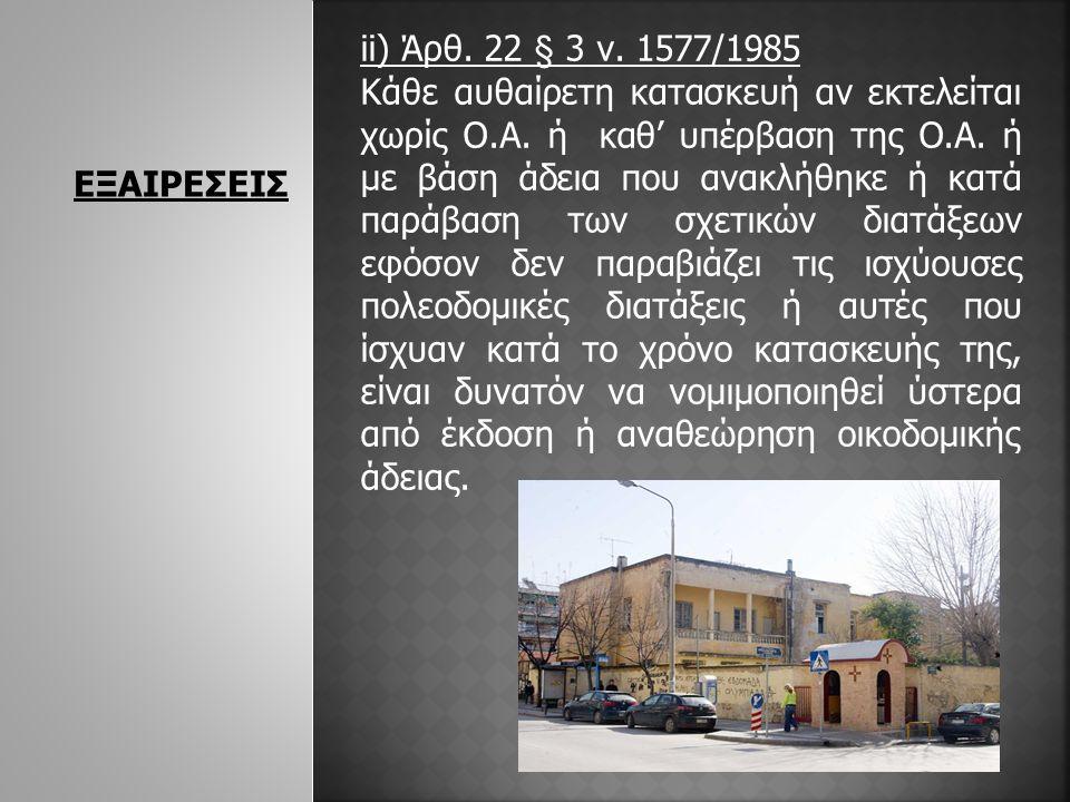 ii) Άρθ. 22 § 3 ν. 1577/1985