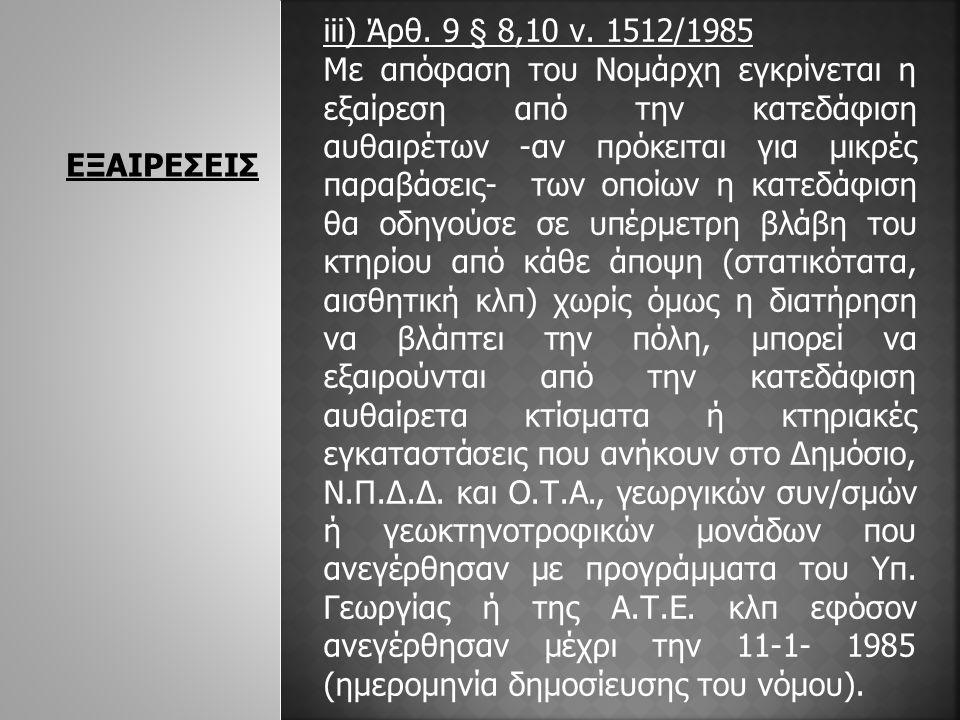 iii) Άρθ. 9 § 8,10 ν. 1512/1985