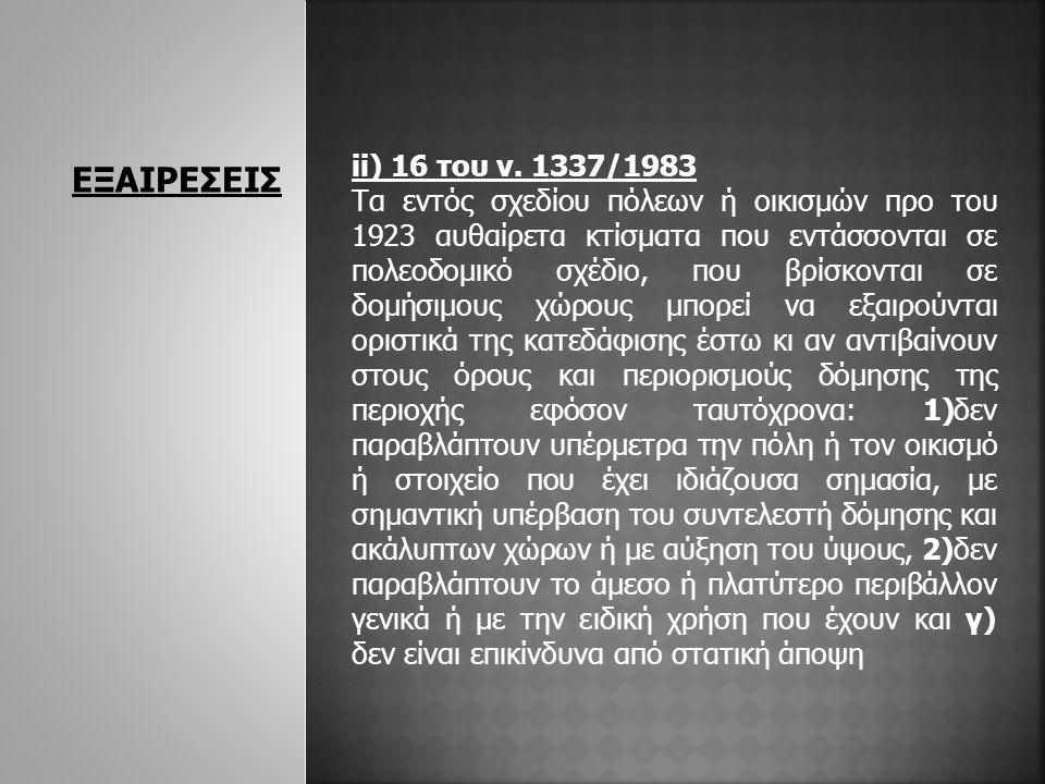 ΕΞΑΙΡΕΣΕΙΣ ii) 16 του ν. 1337/1983.