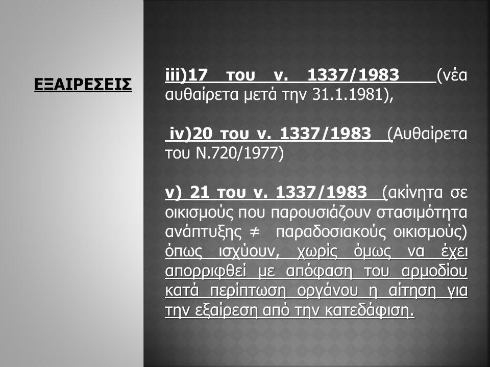 ΕΞΑΙΡΕΣΕΙΣ iii)17 του ν. 1337/1983 (νέα αυθαίρετα μετά την 31.1.1981), iv)20 του ν. 1337/1983 (Αυθαίρετα του Ν.720/1977)