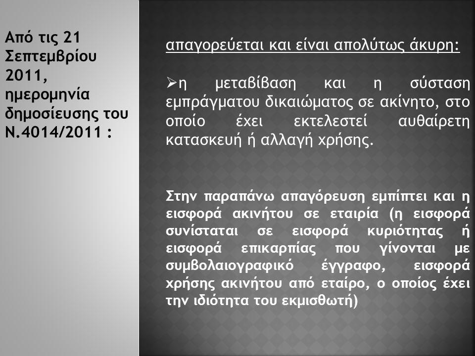 Από τις 21 Σεπτεμβρίου 2011, ημερομηνία δημοσίευσης του Ν.4014/2011 :