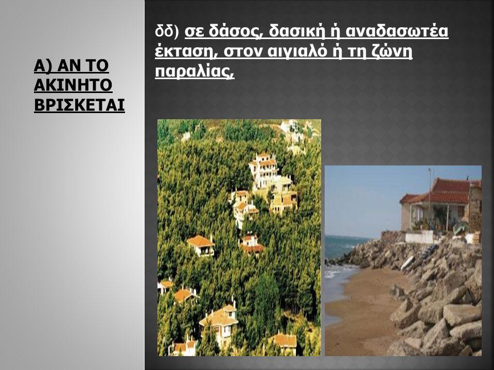 δδ) σε δάσος, δασική ή αναδασωτέα έκταση, στον αιγιαλό ή τη ζώνη παραλίας,