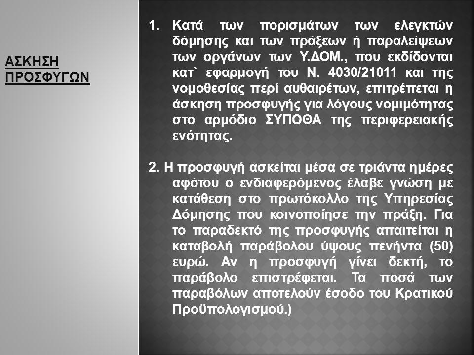 Κατά των πορισμάτων των ελεγκτών δόμησης και των πράξεων ή παραλείψεων των οργάνων των Υ.ΔΟΜ., που εκδίδονται κατ` εφαρμογή του Ν. 4030/21011 και της νομοθεσίας περί αυθαιρέτων, επιτρέπεται η άσκηση προσφυγής για λόγους νομιμότητας στο αρμόδιο ΣΥΠΟΘΑ της περιφερειακής ενότητας.