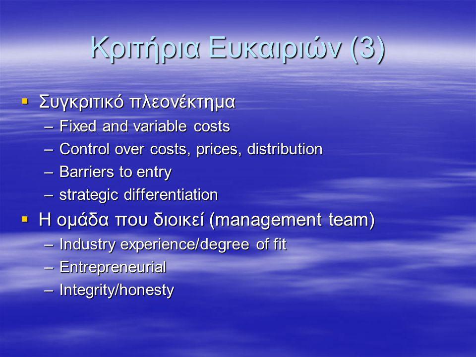 Κριτήρια Ευκαιριών (3) Συγκριτικό πλεονέκτημα