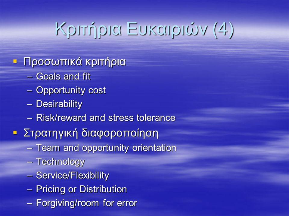 Κριτήρια Ευκαιριών (4) Προσωπικά κριτήρια Στρατηγική διαφοροποίηση