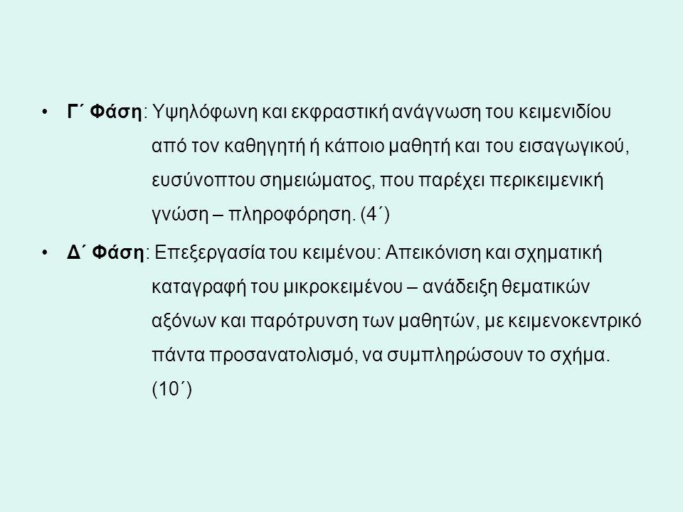 Γ΄ Φάση: Υψηλόφωνη και εκφραστική ανάγνωση του κειμενιδίου