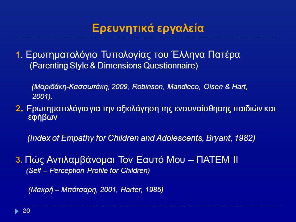 Ερευνητικά εργαλεία 1. Ερωτηματολόγιο Τυπολογίας του Έλληνα Πατέρα