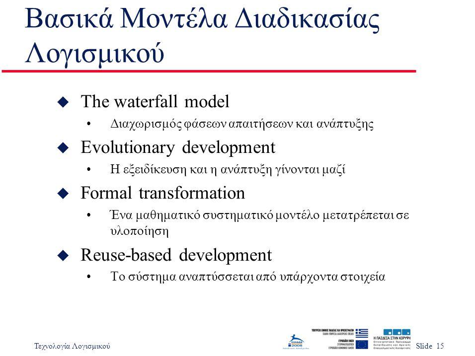 Βασικά Μοντέλα Διαδικασίας Λογισμικού