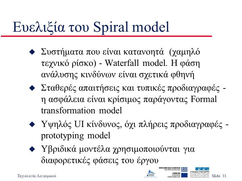 Ευελιξία του Spiral model