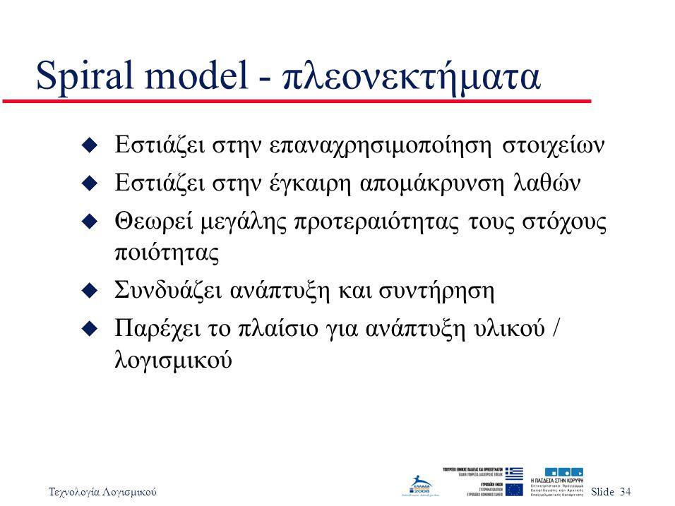Spiral model - πλεονεκτήματα