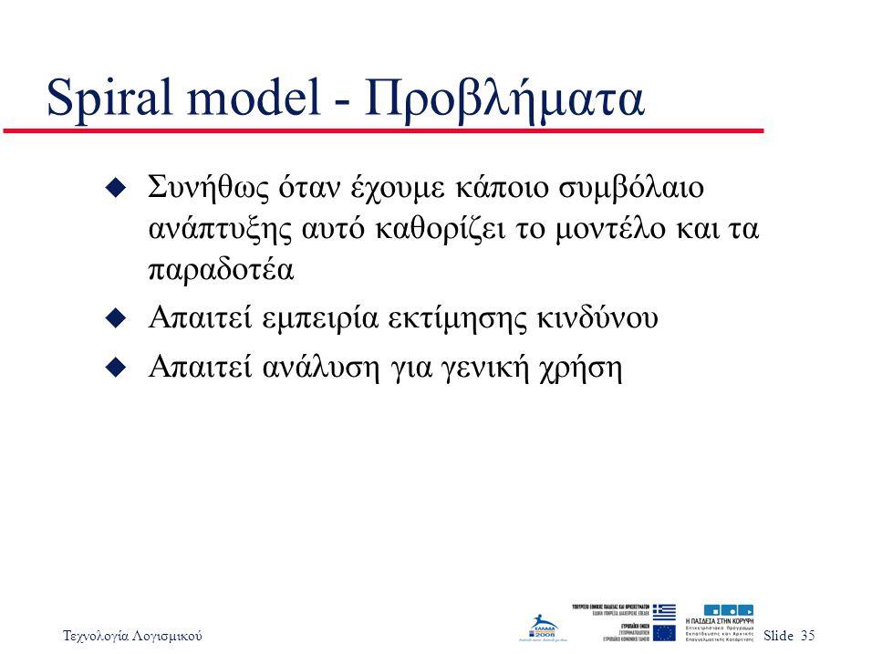 Spiral model - Προβλήματα