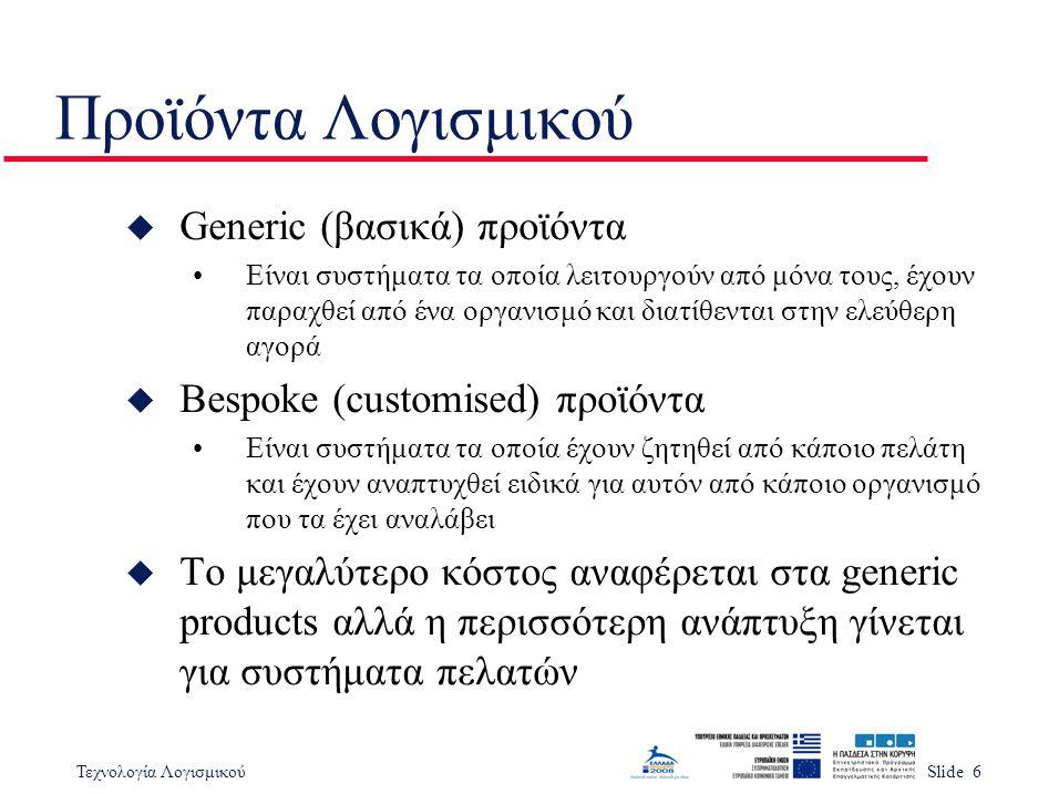 Προϊόντα Λογισμικού Generic (βασικά) προϊόντα