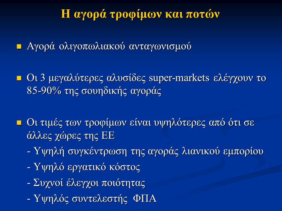 Η αγορά τροφίμων και ποτών