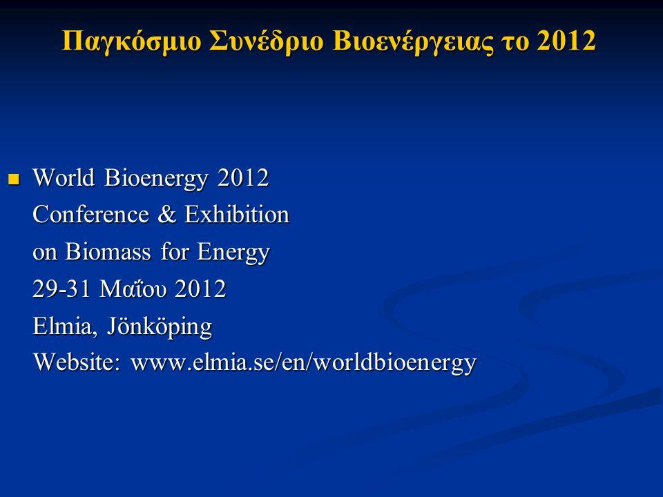 Παγκόσμιο Συνέδριο Βιοενέργειας το 2012