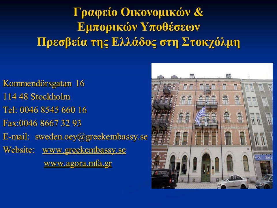 Γραφείο Οικονομικών & Εμπορικών Υποθέσεων Πρεσβεία της Ελλάδος στη Στοκχόλμη