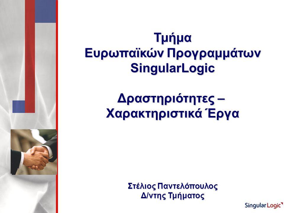 Ευρωπαϊκών Προγραμμάτων Στέλιος Παντελόπουλος