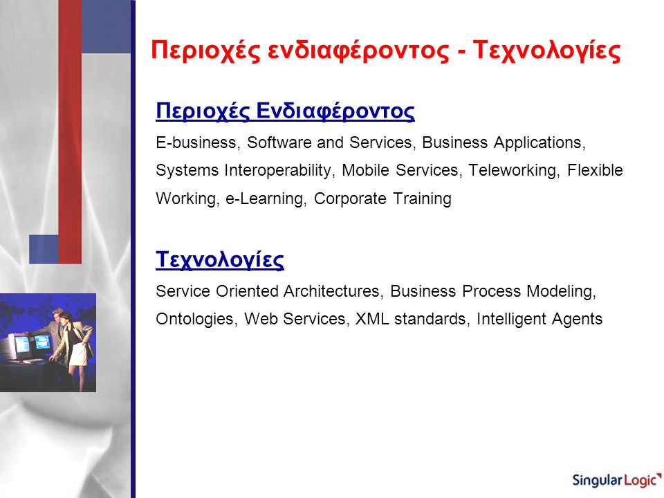 Περιοχές ενδιαφέροντος - Τεχνολογίες