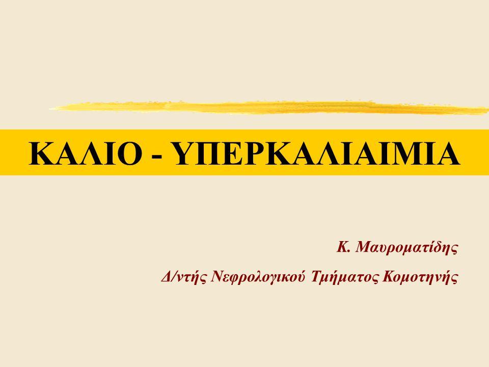 ΚΑΛΙΟ - ΥΠΕΡΚΑΛΙΑΙΜΙΑ Κ. Μαυροματίδης