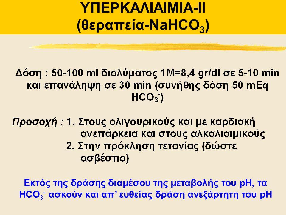 ΥΠΕΡΚΑΛΙΑΙΜΙΑ-II (θεραπεία-NaHCO3)