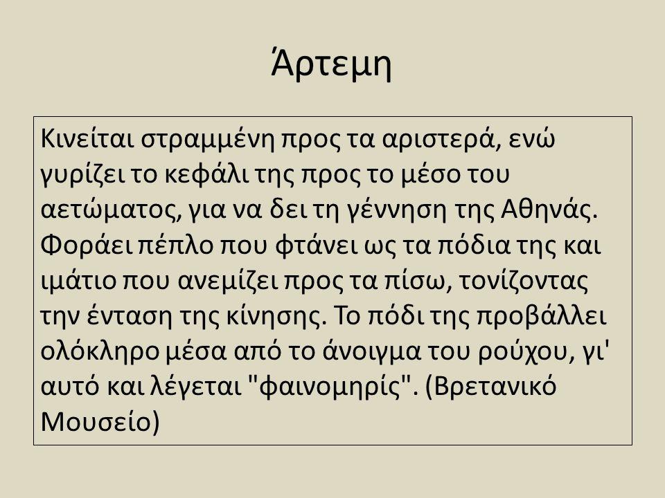 Άρτεμη
