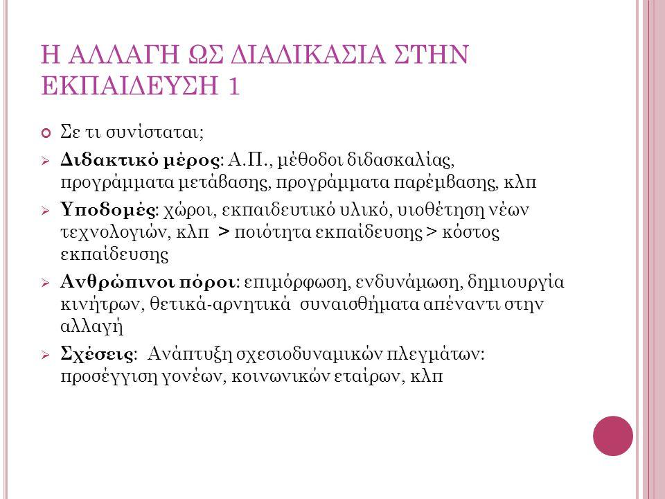 Η ΑΛΛΑΓΗ ΩΣ ΔΙΑΔΙΚΑΣΙΑ ΣΤΗΝ ΕΚΠΑΙΔΕΥΣΗ 1