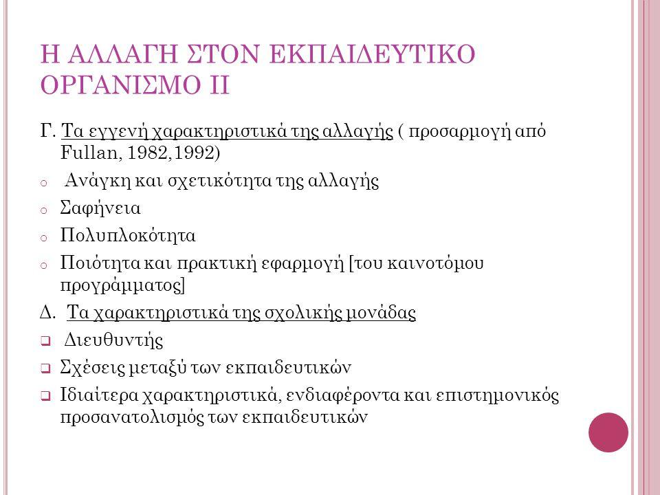 Η ΑΛΛΑΓΗ ΣΤΟΝ ΕΚΠΑΙΔΕΥΤΙΚΟ ΟΡΓΑΝΙΣΜΟ ΙI