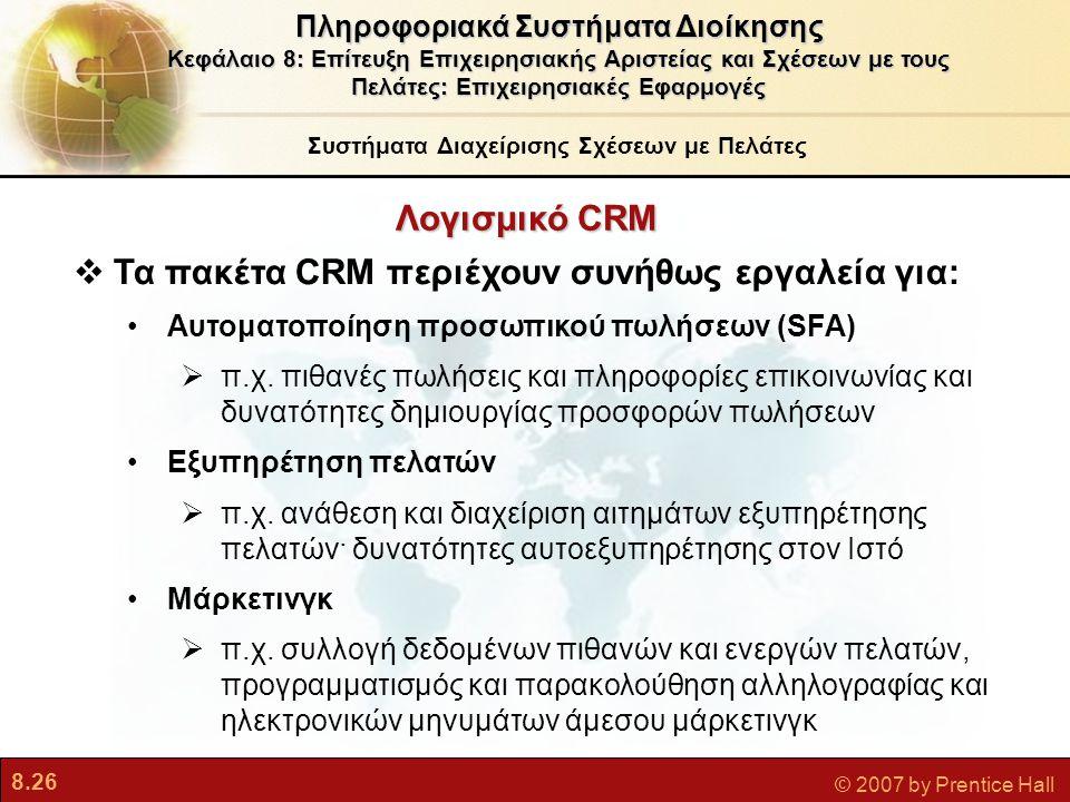 Τα πακέτα CRM περιέχουν συνήθως εργαλεία για: