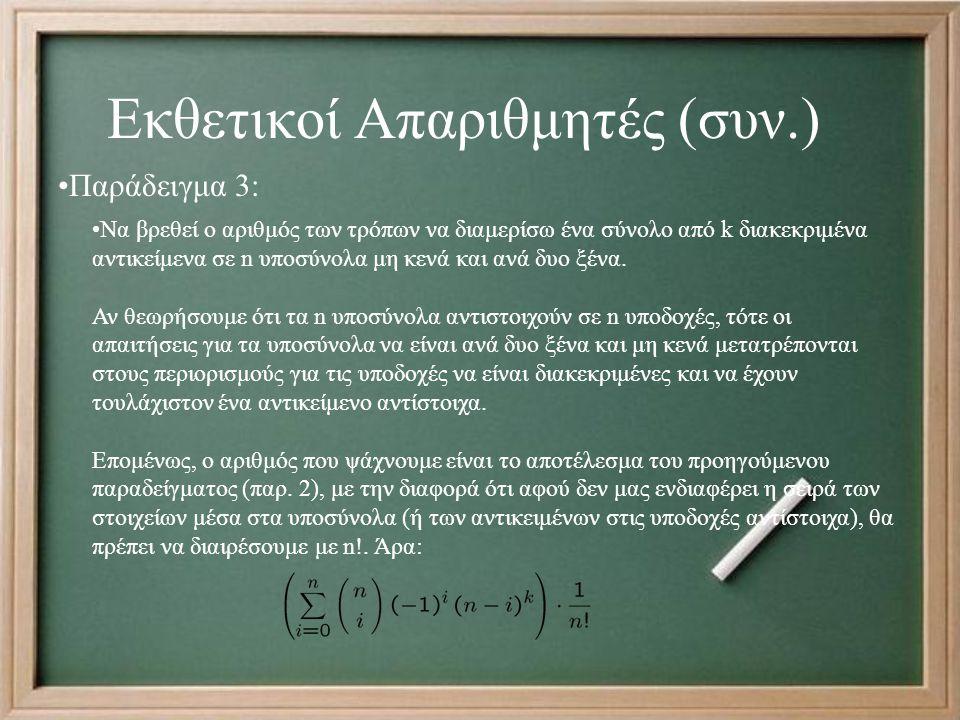Εκθετικοί Απαριθμητές (συν.)