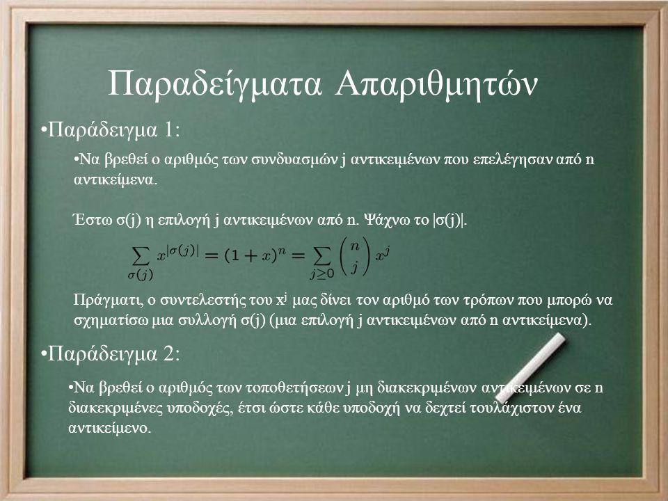 Παραδείγματα Απαριθμητών