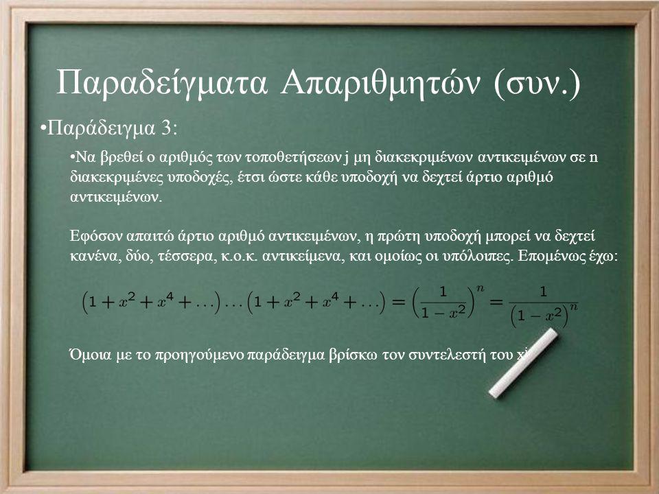 Παραδείγματα Απαριθμητών (συν.)