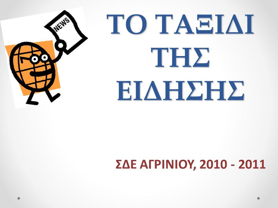 ΤΟ ΤΑΞΙΔΙ ΤΗΣ ΕΙΔΗΣΗΣ ΣΔΕ ΑΓΡΙΝΙΟΥ, 2010 - 2011