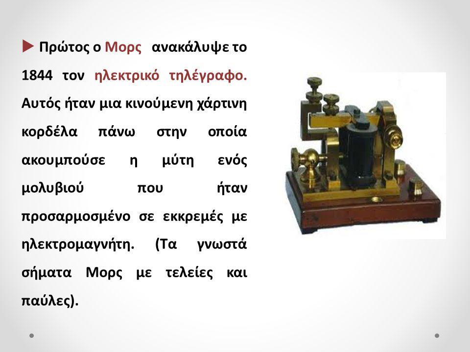  Πρώτος ο Μορς ανακάλυψε το 1844 τον ηλεκτρικό τηλέγραφο