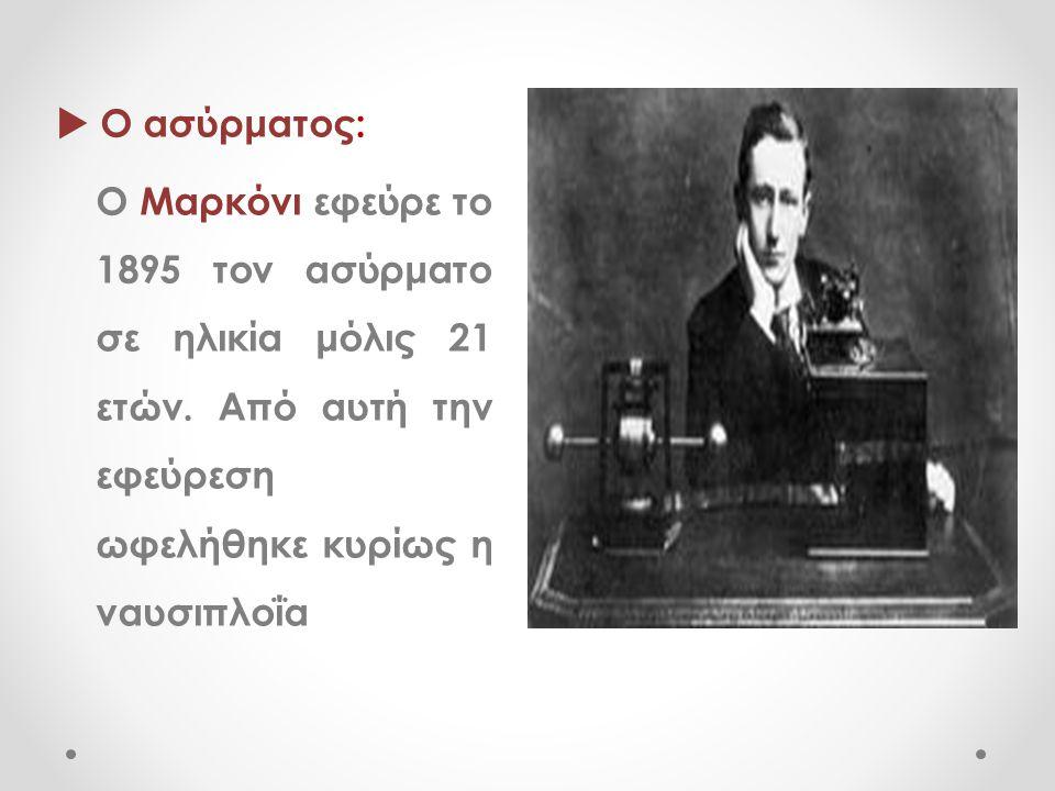  Ο ασύρματος: Ο Μαρκόνι εφεύρε το 1895 τον ασύρματο σε ηλικία μόλις 21 ετών.