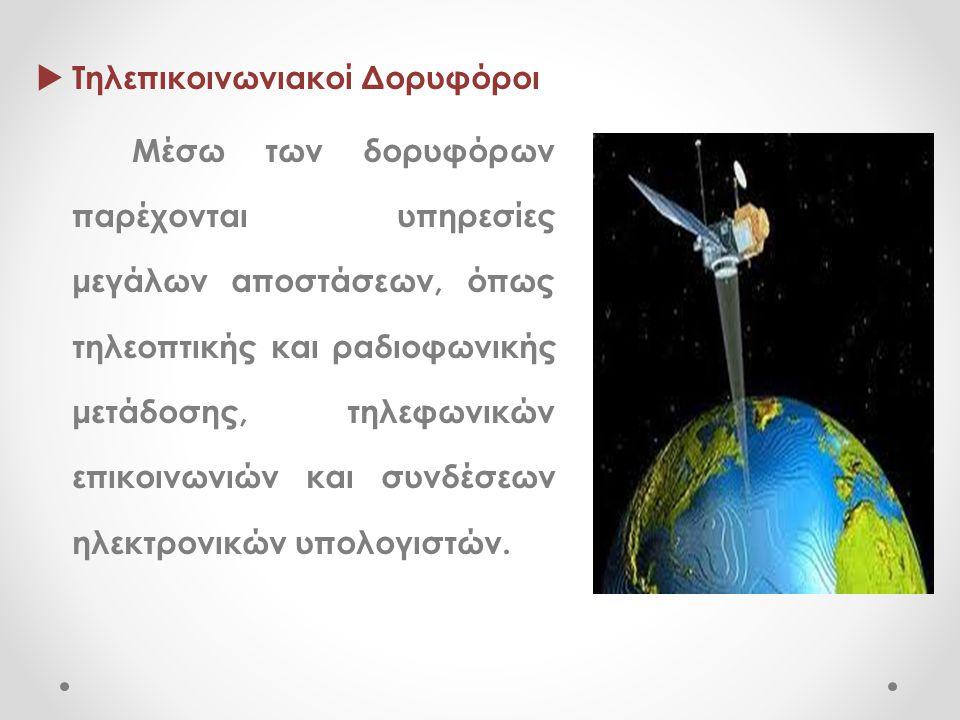 Τηλεπικοινωνιακοί Δορυφόροι
