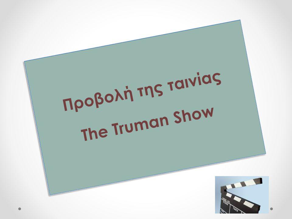 Προβολή της ταινίας The Truman Show
