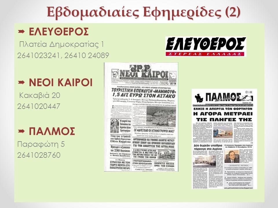 Εβδομαδιαίες Εφημερίδες (2)