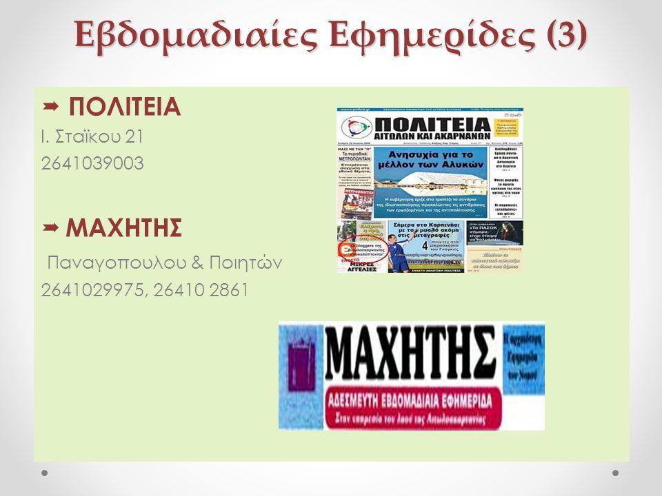 Εβδομαδιαίες Εφημερίδες (3)