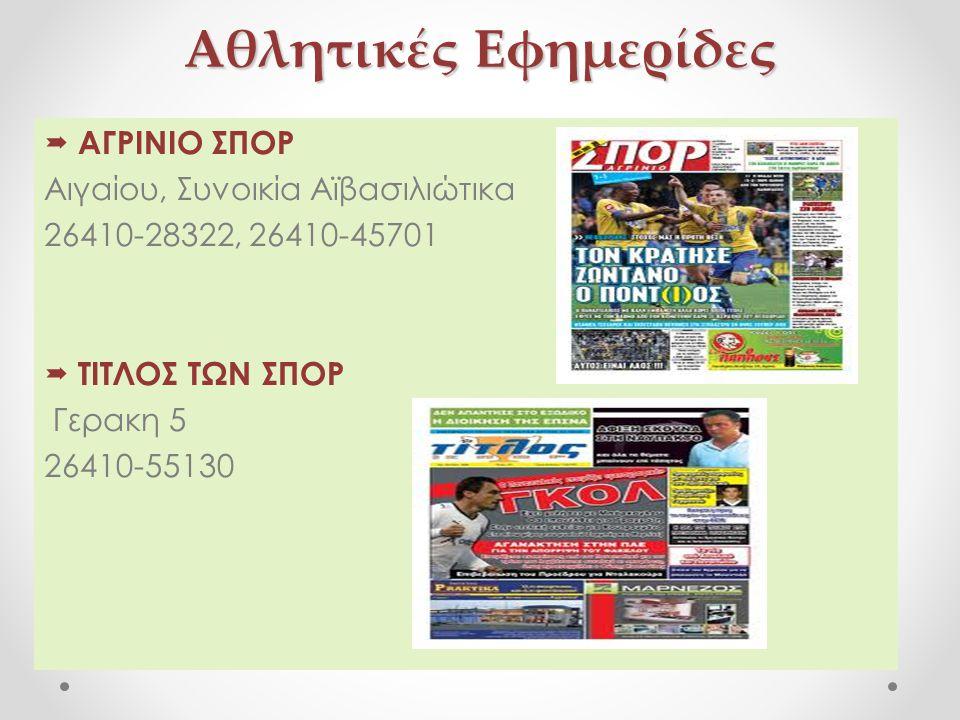 Αθλητικές Εφημερίδες  ΑΓΡΙΝΙΟ ΣΠΟΡ Αιγαίου, Συνοικία Αϊβασιλιώτικα