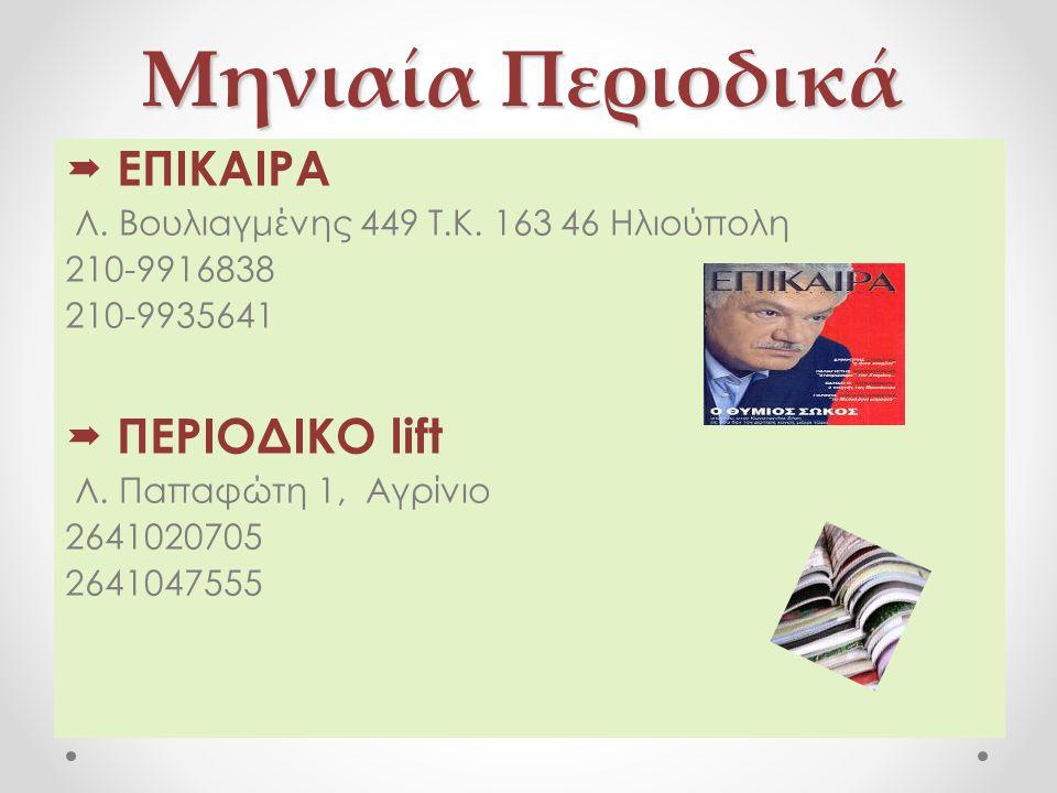 Μηνιαία Περιοδικά  ΕΠΙΚΑΙΡΑ  ΠΕΡΙΟΔΙΚΟ lift