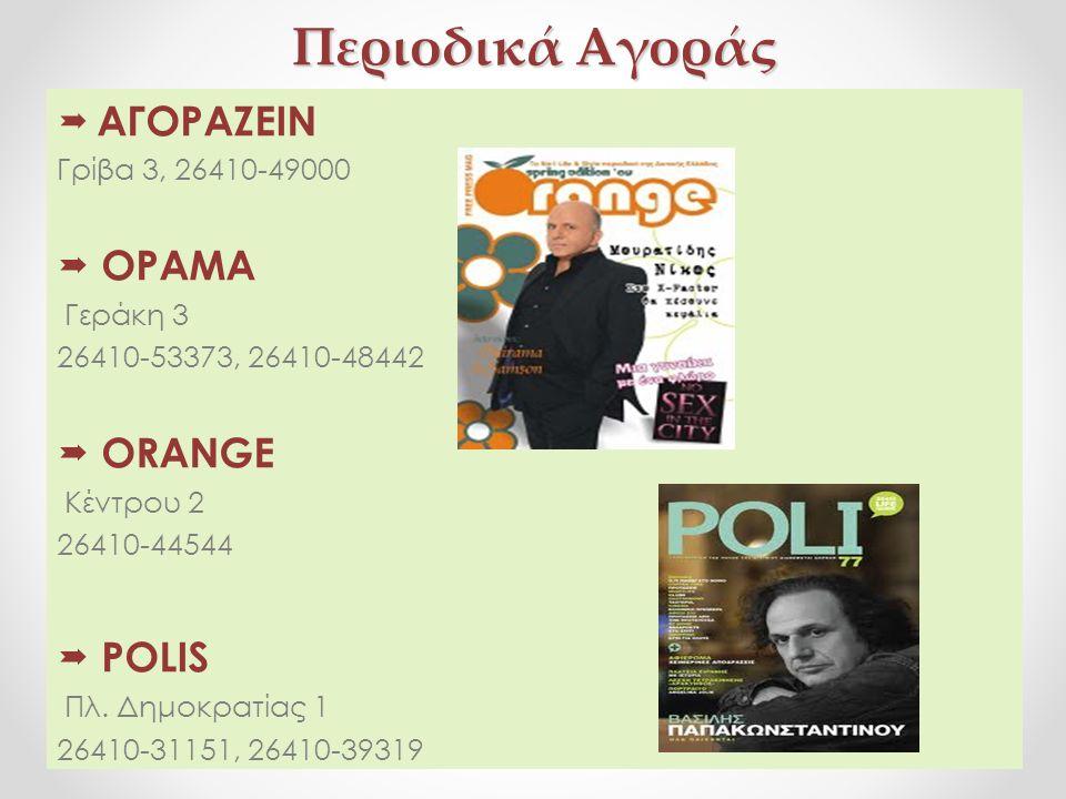 Περιοδικά Αγοράς ΑΓΟΡΑΖΕΙΝ  ΟΡΑΜΑ  ORANGE  POLIS