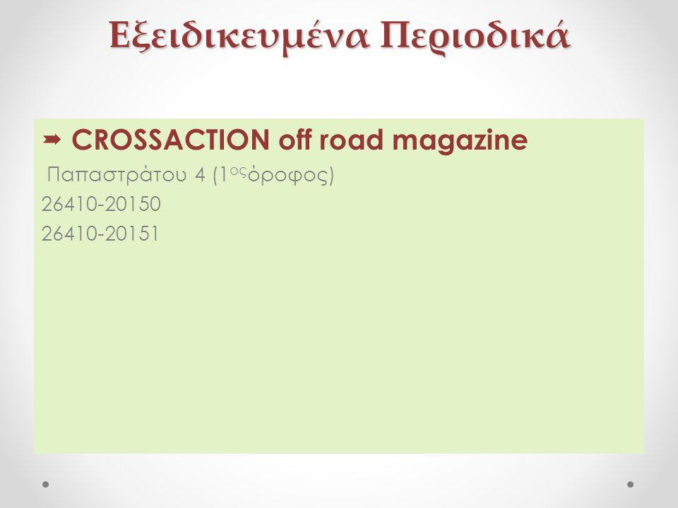 Εξειδικευμένα Περιοδικά