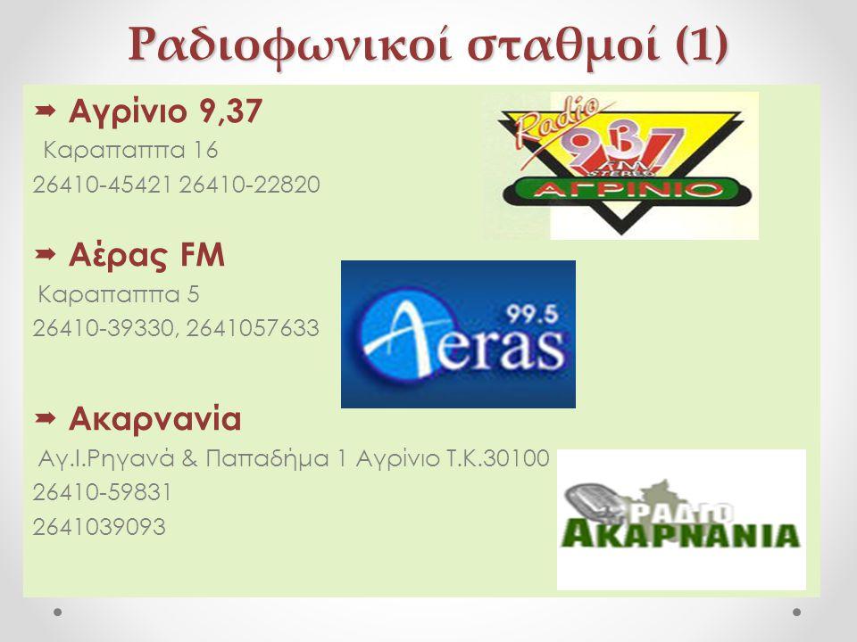 Ραδιοφωνικοί σταθμοί (1)