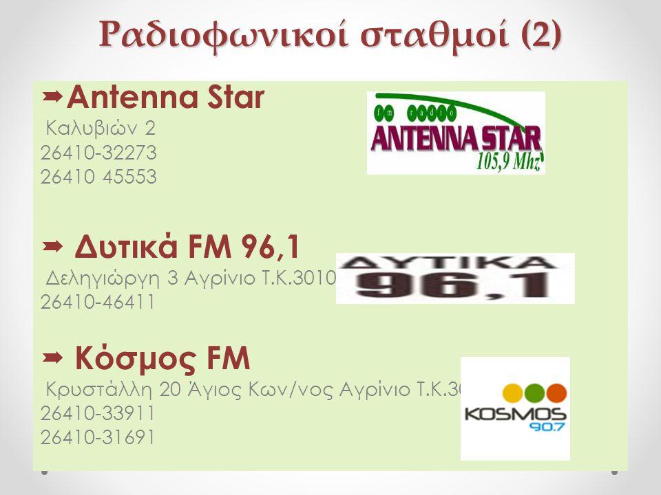 Ραδιοφωνικοί σταθμοί (2)