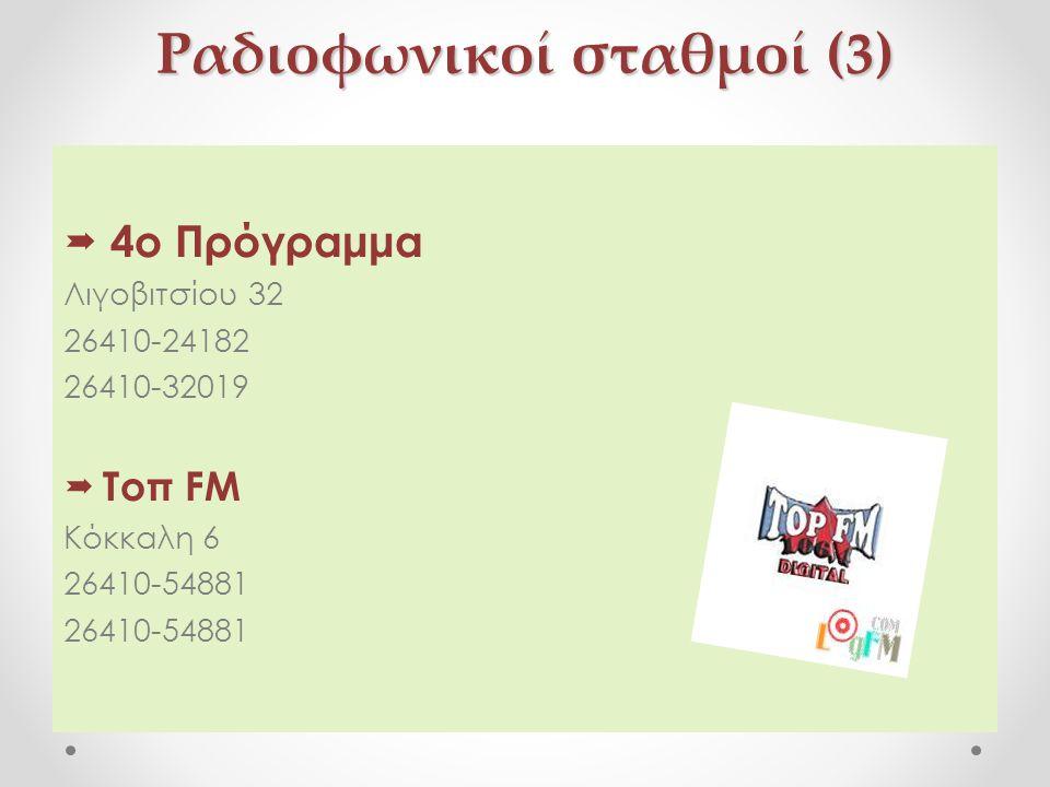 Ραδιοφωνικοί σταθμοί (3)