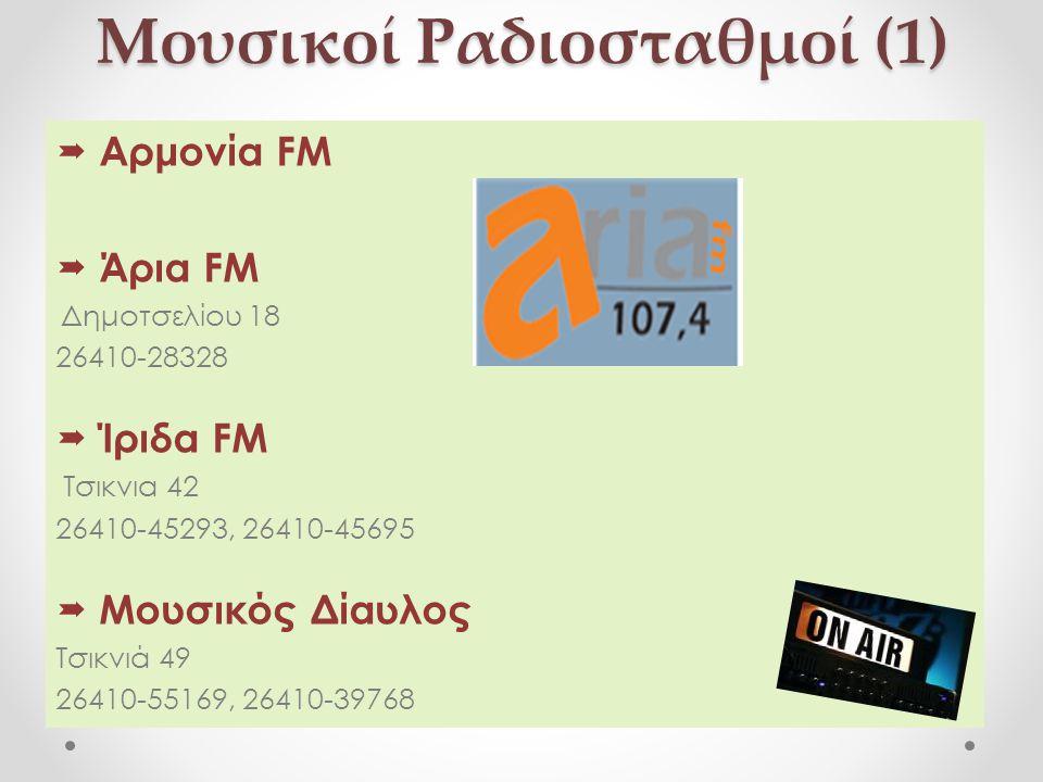 Μουσικοί Ραδιοσταθμοί (1)